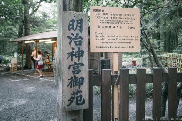 Meiji Jingu Gyoen - Meiji Jingu Guide | justonecookbook.com