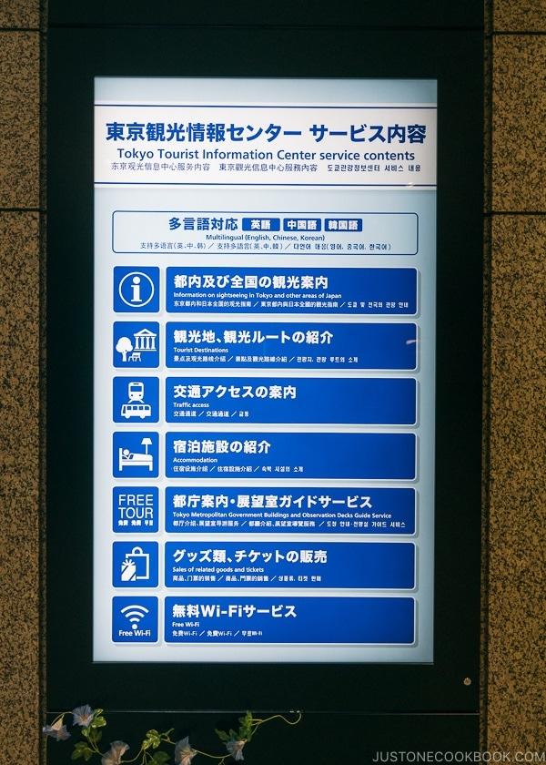 Tokyo Tourist Information Center service contents inside Tokyo Metropolitan Government Building - Shinjuku Travel Guide | justonecookbook.com