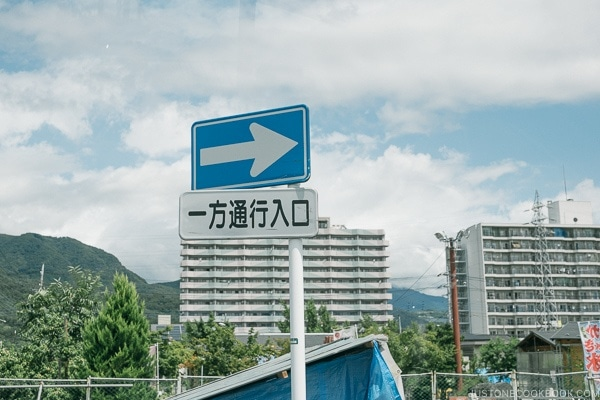 1 way street sign - Guide to Driving in Japan | www.justonecookbook.com