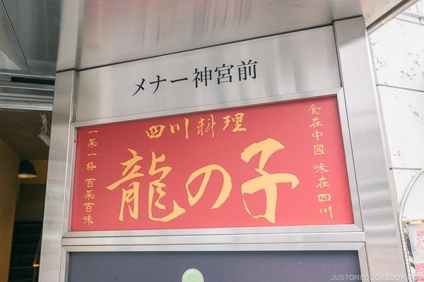 ryunoko Sichuan Restaurant - Harajuku Travel Guide | www.justonecookbook.com