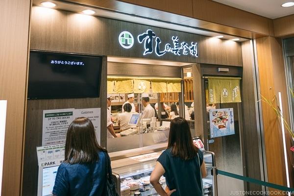 Umegaoka Sushi no Midori Shibuya - Tokyo Shibuya Travel Guide | www.justonecookbook.com