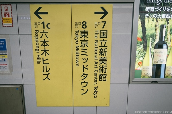 Subway sign for Roppongi Hills and Tokyo Midtown - Tokyo Roppongi Travel Guide | www.justonecookbook.com
