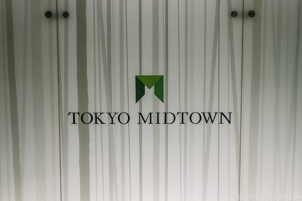 Tokyo Midtown logo - Tokyo Roppongi Travel Guide | www.justonecookbook.com