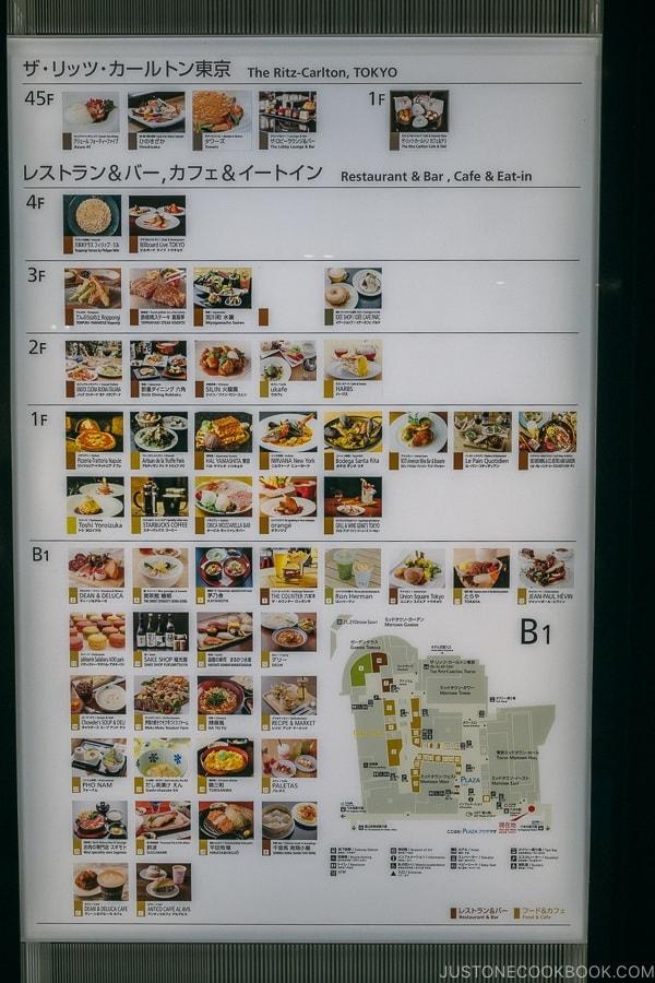 Tokyo Midtown floor guide - Tokyo Roppongi Travel Guide | www.justonecookbook.com