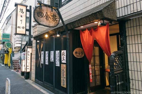 Inakaya West - Tokyo Roppongi Travel Guide | www.justonecookbook.com