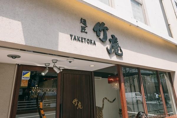 menshou-taketora Roppongi - Tokyo Roppongi Travel Guide | www.justonecookbook.com