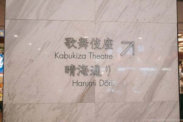 sign in the subway station for Kabukiza Theater and Harumi Dori - Tokyo Ginza Travel Guide | www.justonecookbook.com