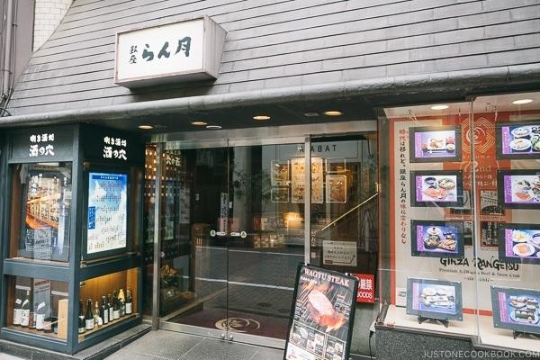 Ginza Rangetsu Restaurant - Tokyo Ginza Travel Guide | www.justonecookbook.com
