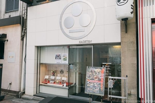 GINZA HAGETEN - Tokyo Ginza Travel Guide | www.justonecookbook.com