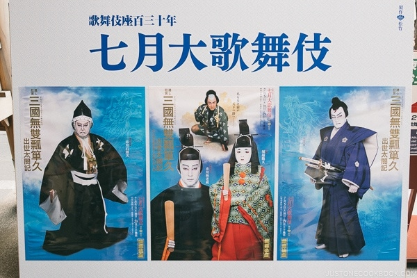 July 2018 Kabukiza Theater featured cast info - Tokyo Ginza Travel Guide | www.justonecookbook.com