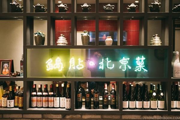 Tenryu Gyoza Ginza - Tokyo Ginza Travel Guide | www.justonecookbook.com