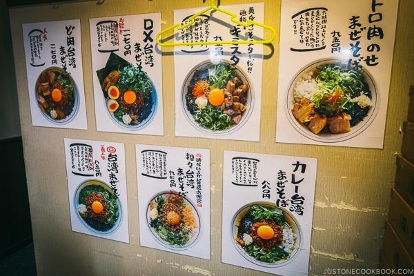 menu at Menya Haruka - Akihabara Travel Guide | www.justonecookbook.com
