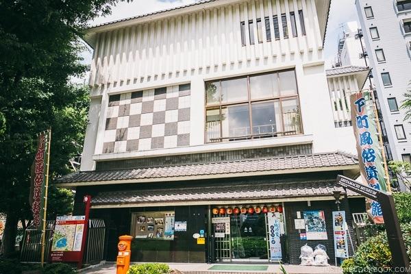 museum exterior - Tokyo Shitamachi Museum Guide | www.justonecookbook.com
