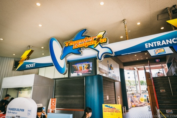 Thunder Dolphin ride - Tokyo Dome City | www.justonecookbook.com