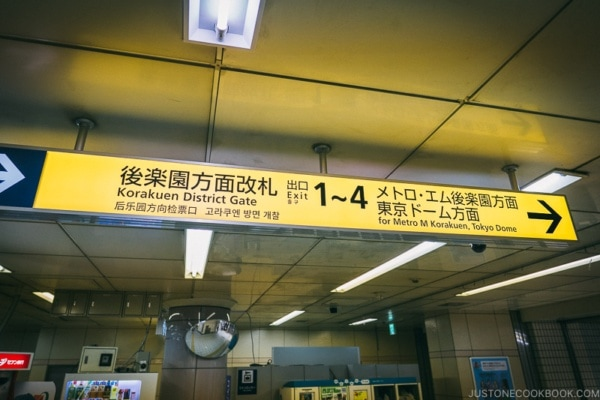 subway sign for Tokyo Dome exit - Tokyo Dome City | www.justonecookbook.com