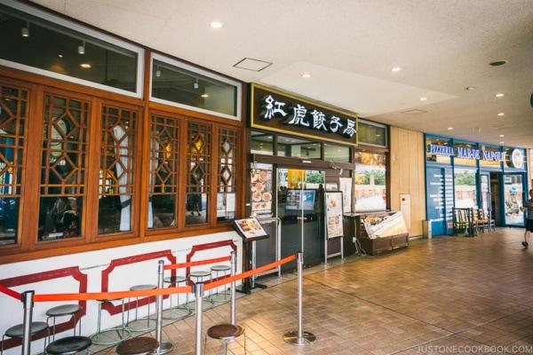 gyoza restaurant - Tokyo Dome City | www.justonecookbook.com