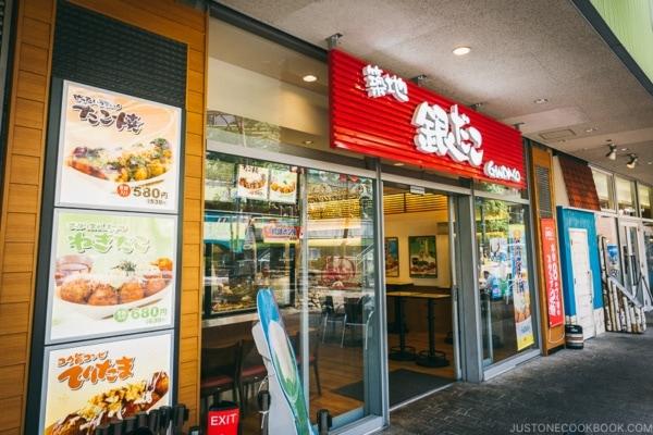Gindako takoyaki restaurant - Tokyo Dome City | www.justonecookbook.com