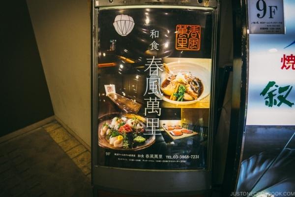 shunpu banri restaurant - Tokyo Dome City | www.justonecookbook.com