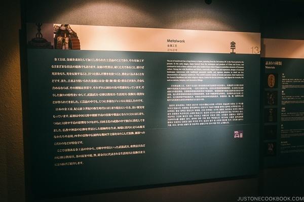 Metalwork sign - Tokyo National Museum Guide | www.justonecookbook.com