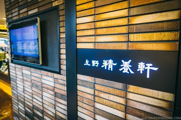 Ueno Seiyoken restaurant - Tokyo Ueno Travel Guide | www.justonecookbook.com