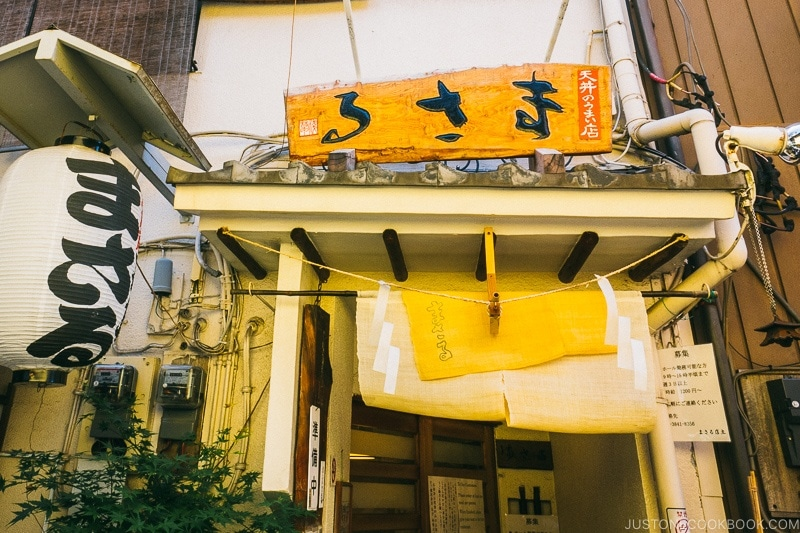 Masaru ten-don restaurant - Tokyo Asakusa Travel Guide | www.justonecookbook.com