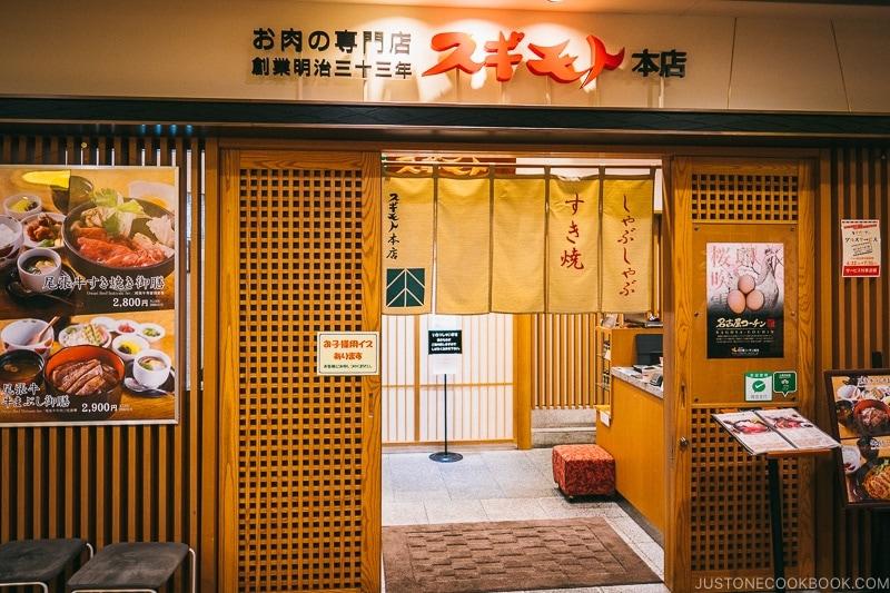 Sugimoto shabu shabu and sukiyaki restaurant - Tokyo Skytree Guide | www.justonecookbook.com