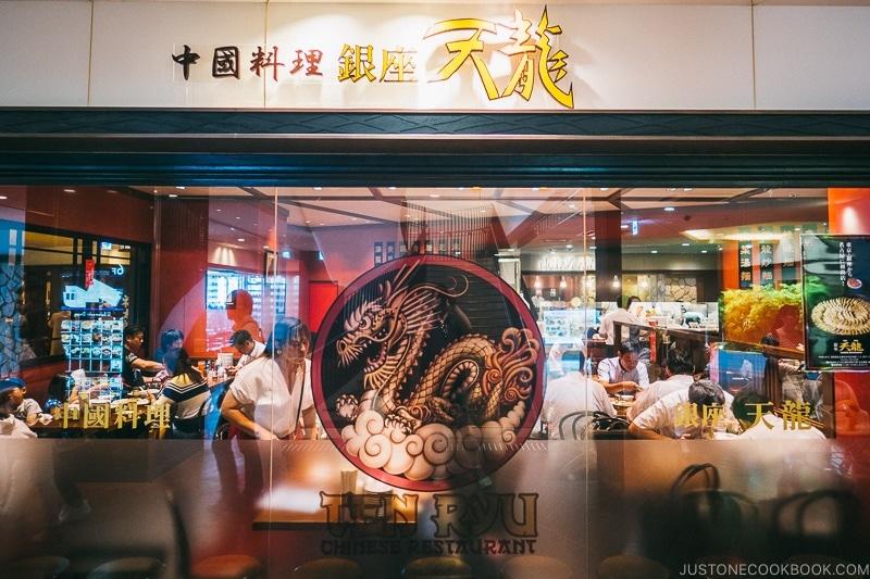 Tenryu Chinese restaurant - Tokyo Skytree Guide | www.justonecookbook.com