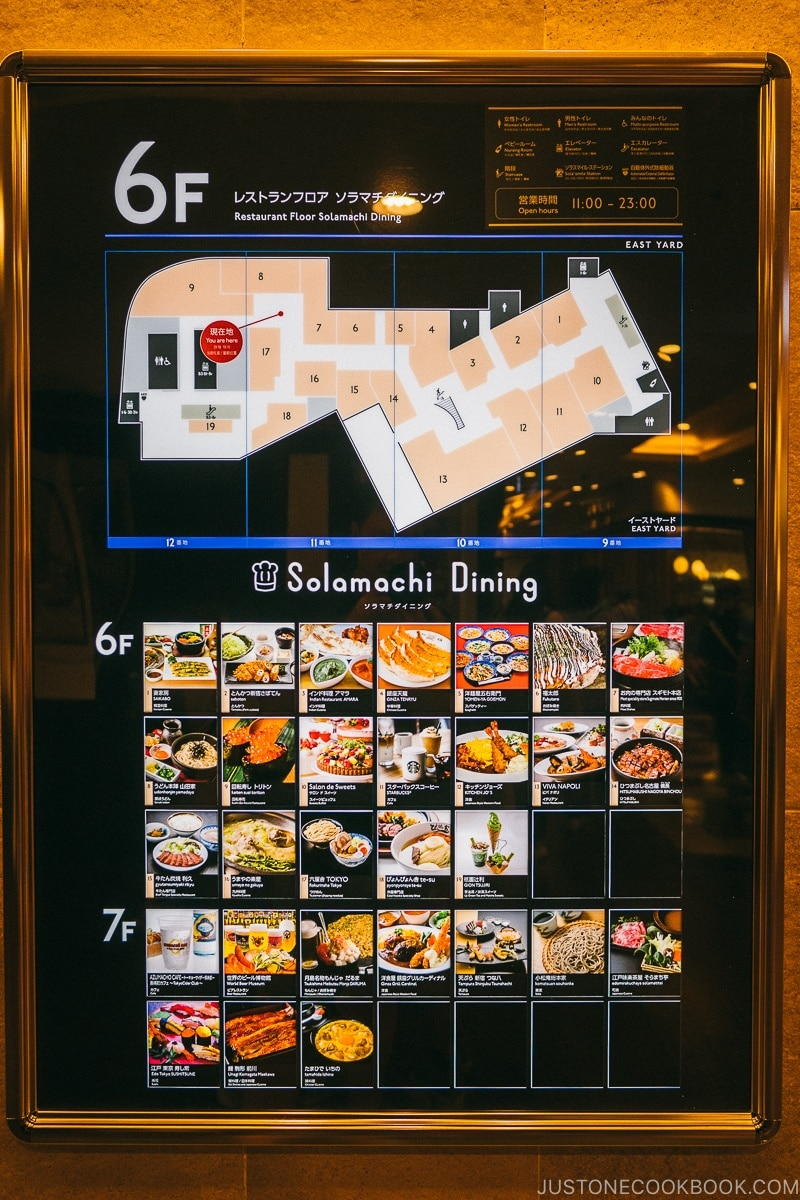 floor guide for Solamachi Dining - Tokyo Skytree Guide | www.justonecookbook.com