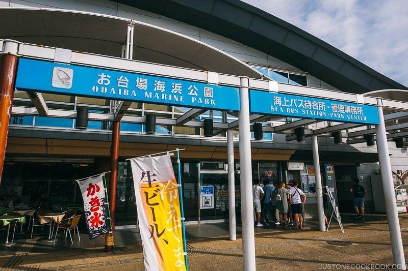 Odaiba Sea Bus Station - Tokyo Odaiba Travel Guide | www.justonecookbook.com