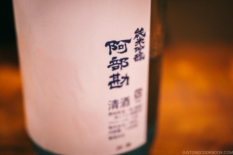 Abekan's gold fish label sake - Restaurant Den Tokyo | www.justonecookbook.com