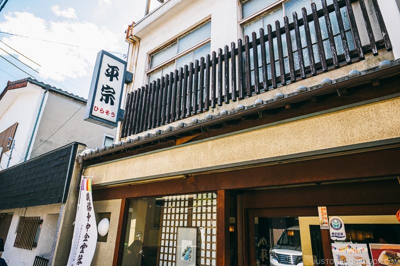 Hirasou Nara Restaurant - Nara Guide: Things to do in Nara | www.justonecookbook.com