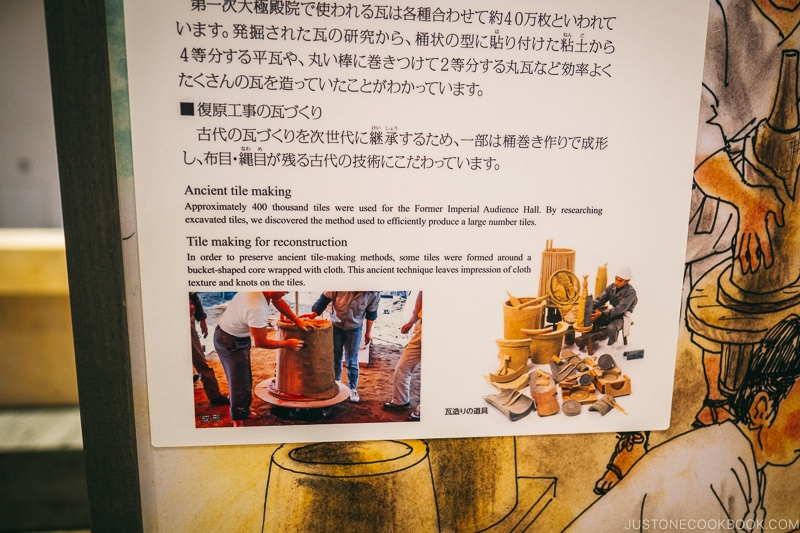 information on tools used to make tiles at Nara Palace - Nara Guide: Historical Nara Temples and Shrine | www.justonecookbook.com
