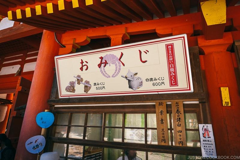 fortune telling omikuji - Nara Guide: Kasuga-taisha | www.justonecookbook.com