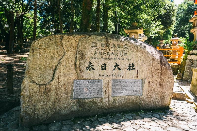 large stone with World Heritage and Kasuga Taisha engraved - Nara Guide: Kasuga-taisha | www.justonecookbook.com