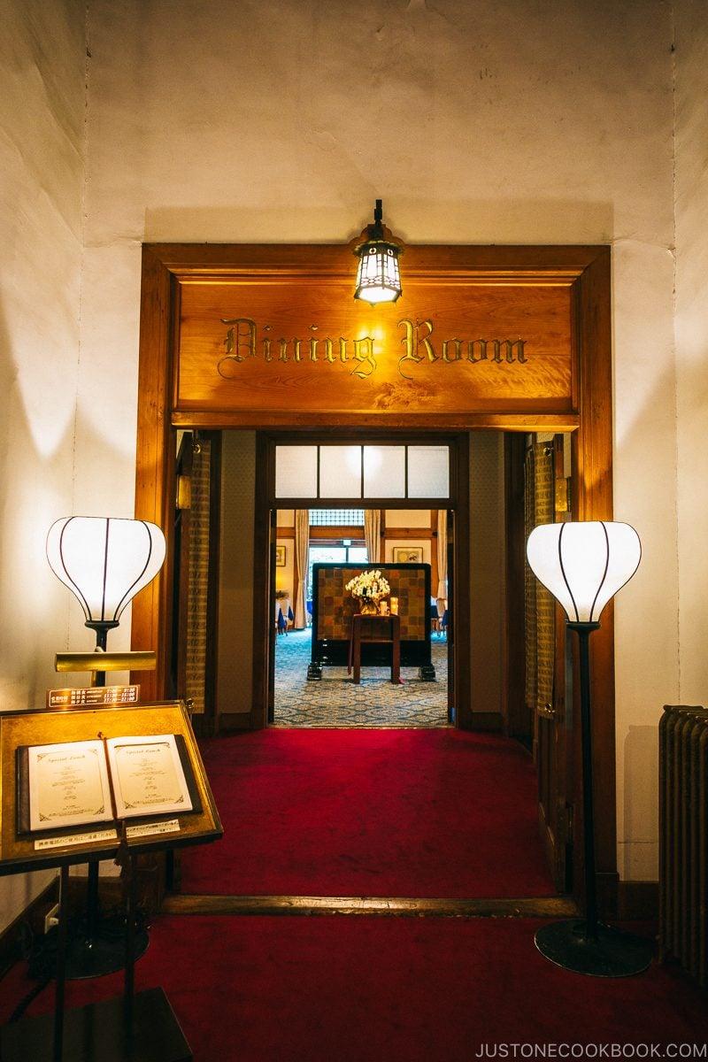 entrance to the dining room at Nara Hotel - Nara Guide: Things to do in Nara | www.justonecookbook.com