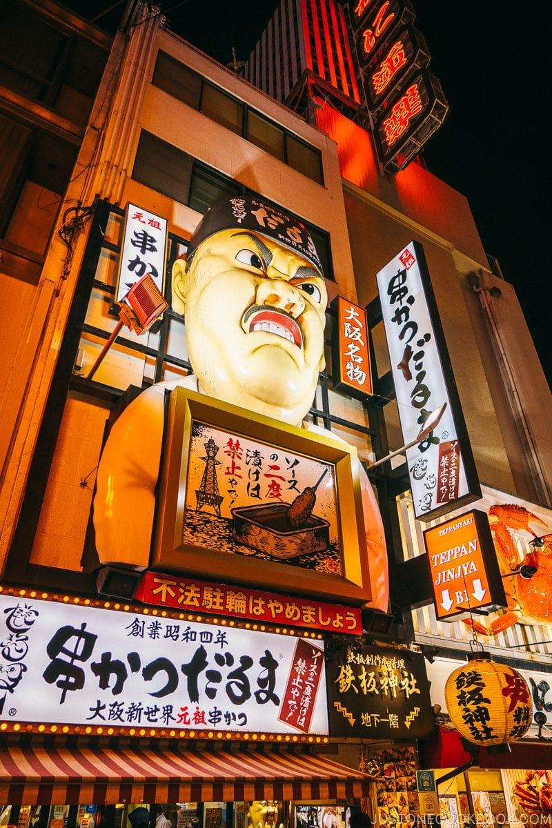 Kushikatsu Daruma on Dotonbori - Osaka Guide: Dotonbori and Namba | www.justonecookbook.com