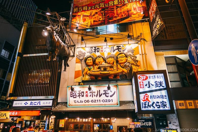 Showa Taishu Hormon Dotombori - Osaka Guide: Dotonbori and Namba | www.justonecookbook.com