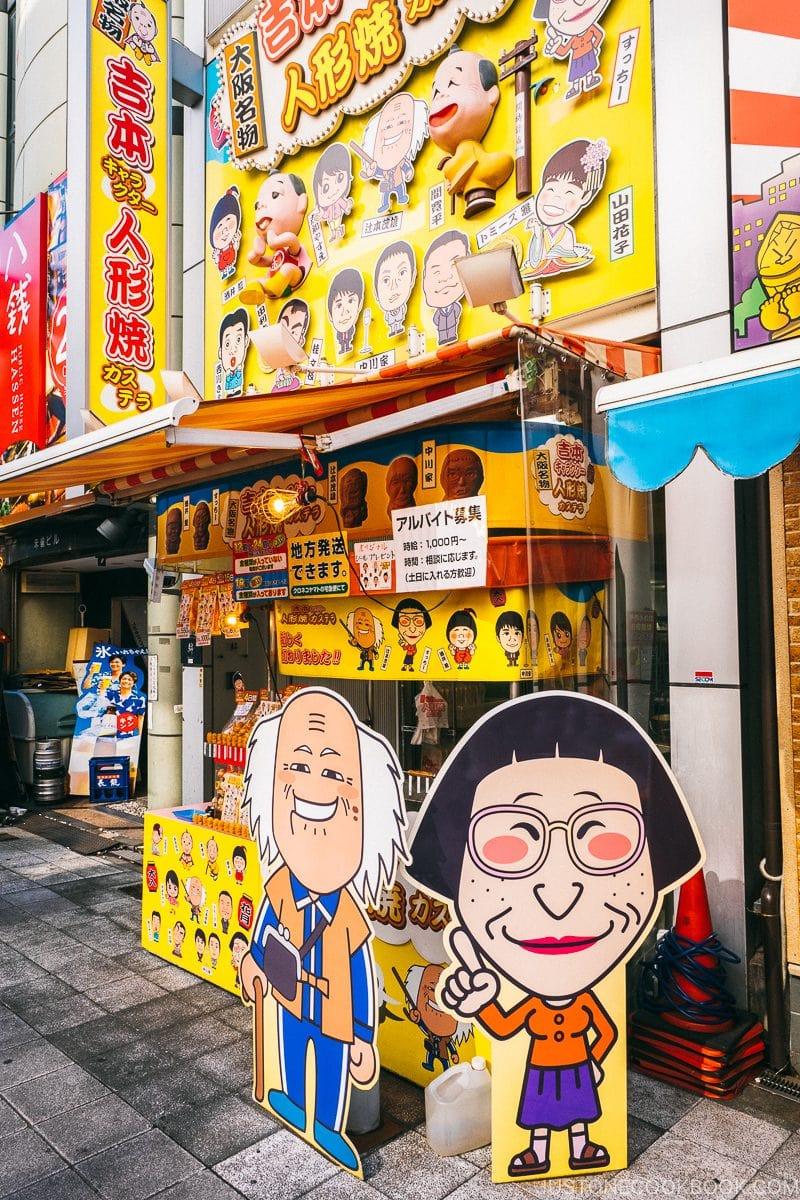 Comedian shaped Japanese sweets - Osaka Guide: Dotonbori and Namba | www.justonecookbook.com
