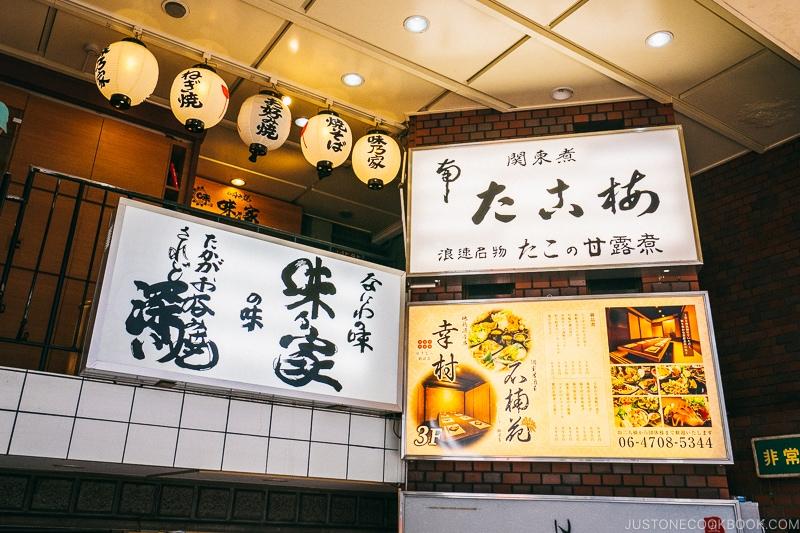 exterior of Ajinoya okonomiyaki restaurant - Osaka Guide: Dotonbori and Namba | www.justonecookbook.com