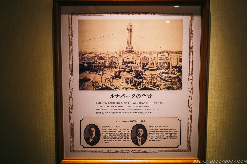 historical photograph of Luna Park at Tsutenkaku Tower - Osaka Guide: Tsutenkaku and Shinsekai District | www.justonecookbook.com