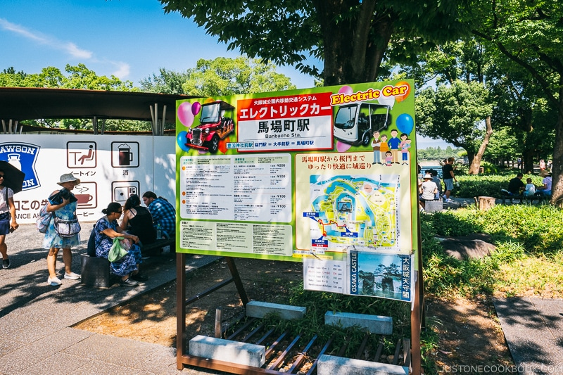 electric car shuttle - Osaka Guide: Osaka Castle| www.justonecookbook.com
