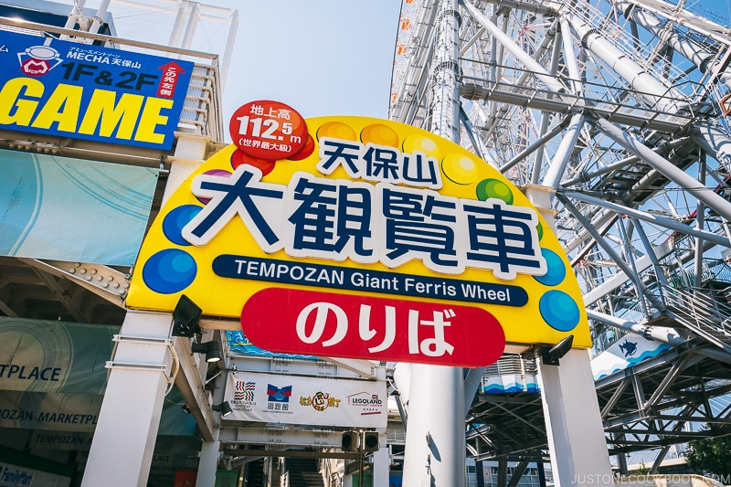 entrance to Tempozan giant ferris wheel - Osaka Guide: Tempozan Harbor Village | www.justonecookbook.com