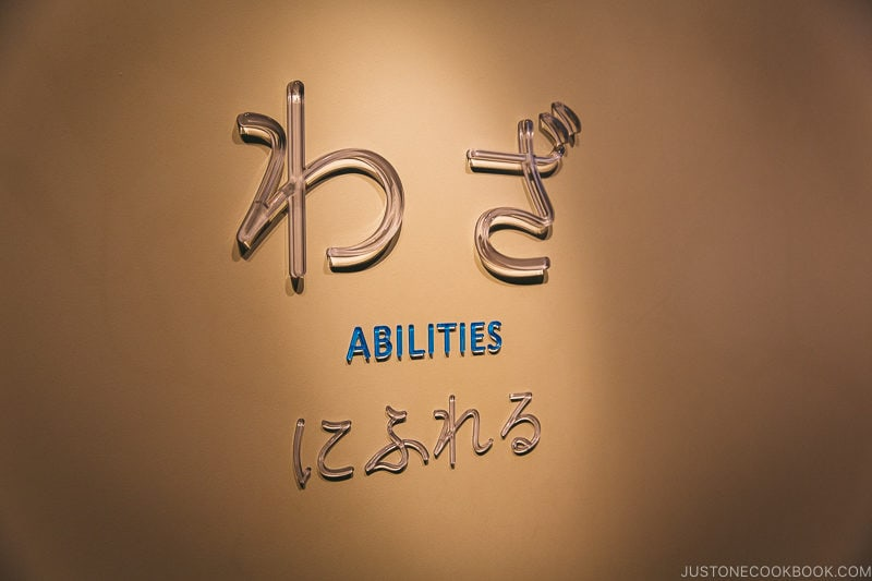 sign for Abilities zone at NIFREL - Osaka Guide: Expocity | www.justonecookbook.com