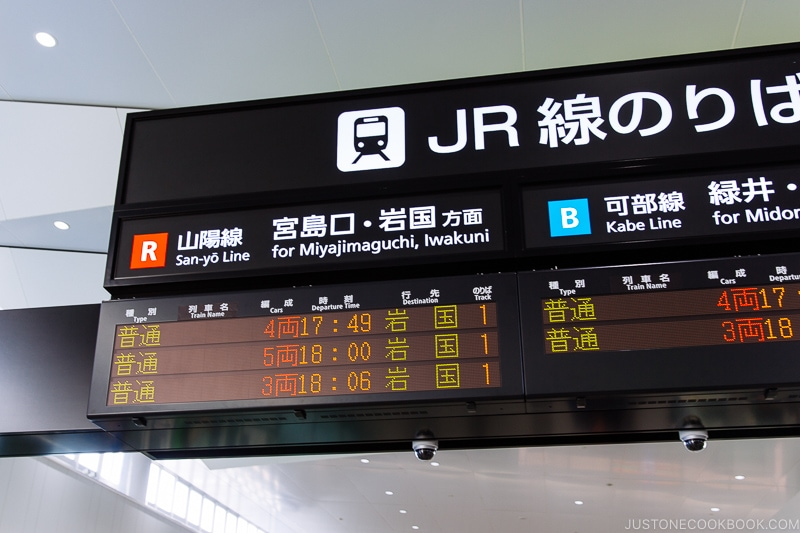 JR Sanyo Line sign in Hiroshima - Lost Wallet in Japan What to Do | www.justonecookbook.com