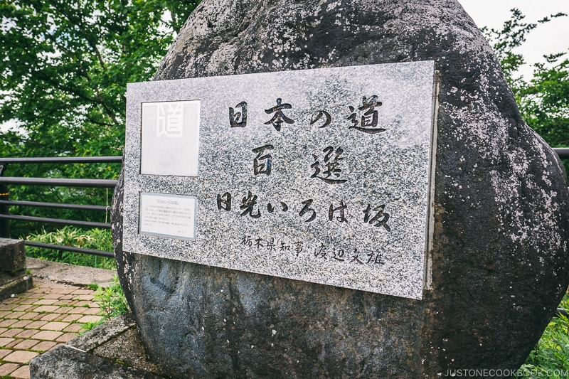 Nikko Irohazaka plaque on a large stone - Kegon Falls and Akechidaira Plateau | www.justonecookbook.com