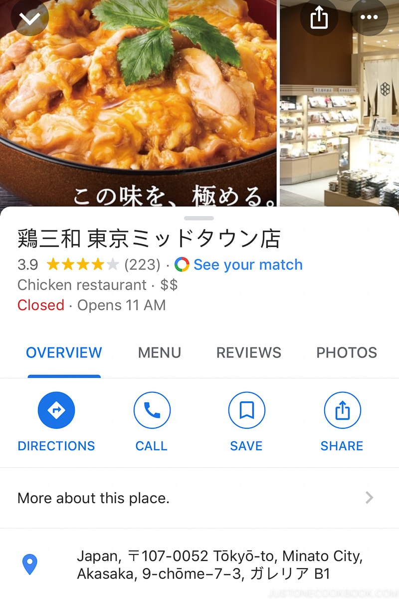 Google map restaurant search - Insiders' Guide for For First Time Visitors to Japan   www.justonecookbook.com