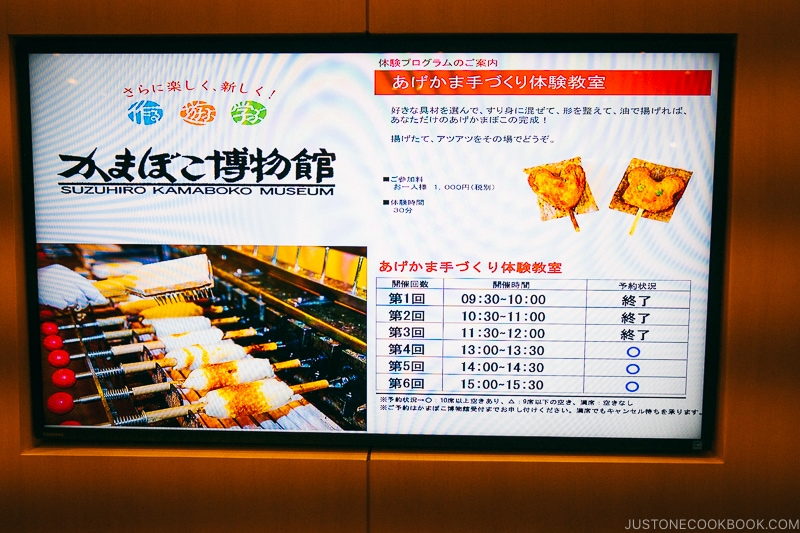 schedule of workshops - Make Fish Cakes at Suzuhiro Kamaboko Museum | www.justonecookbook.com