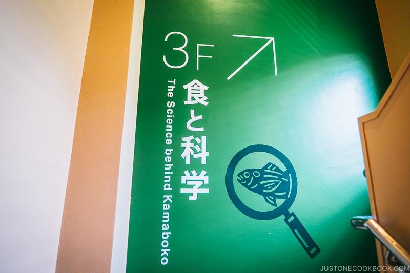 sign for The Science behind Kamaboko - Make Fish Cakes at Suzuhiro Kamaboko Museum | www.justonecookbook.com