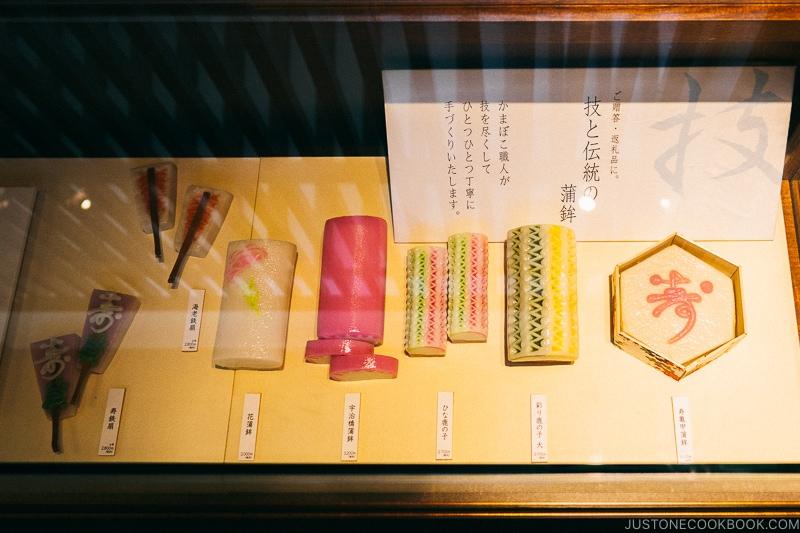 kamaboko decorated for special occasions - Make Fish Cakes at Suzuhiro Kamaboko Museum | www.justonecookbook.com
