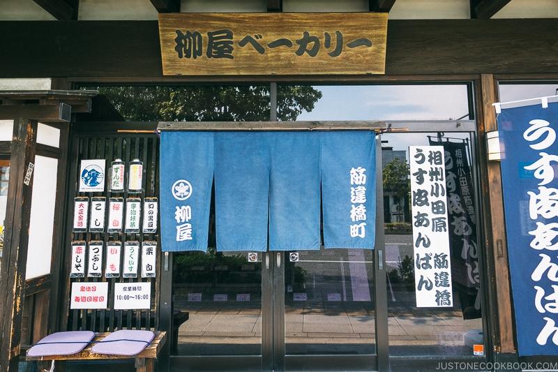 Yanagiya Bakery - Odawara Castle Guide   www.justonecookbook.com
